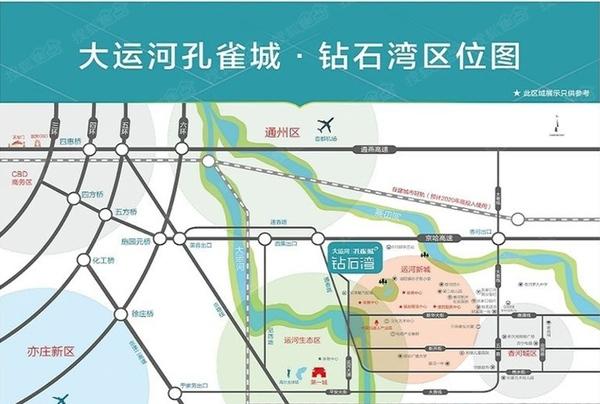 大运河孔雀城钻石湾