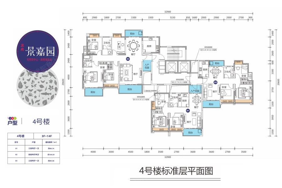 4号楼楼层平面图