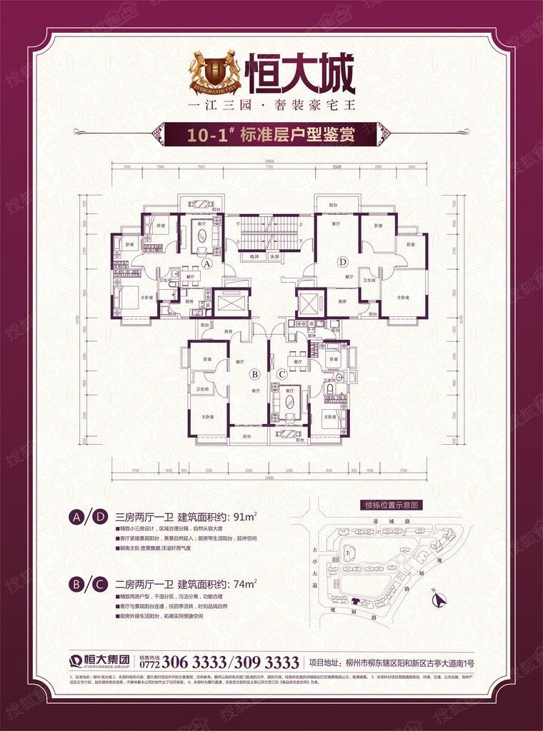 恒大城二居室10-1#户型_恒大城户型图-柳州搜狐焦点网