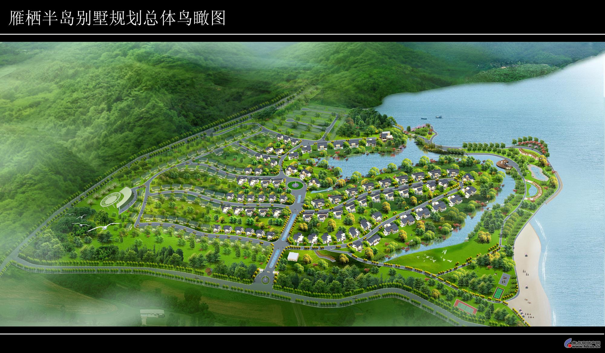 雁栖半岛别墅规划总体鸟瞰图.jpg-北京搜狐焦点网