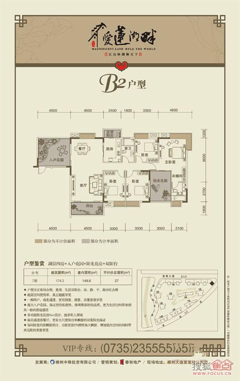 中珠·爱莲湖畔四居室b2_中珠·爱莲湖畔户型图-郴州
