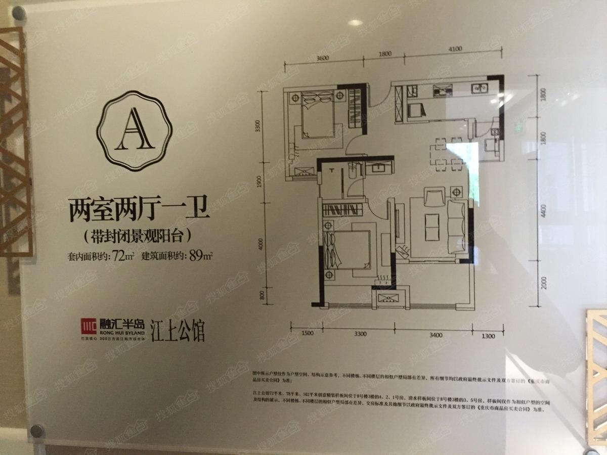 融汇半岛江上公馆a户型样板间-户型图