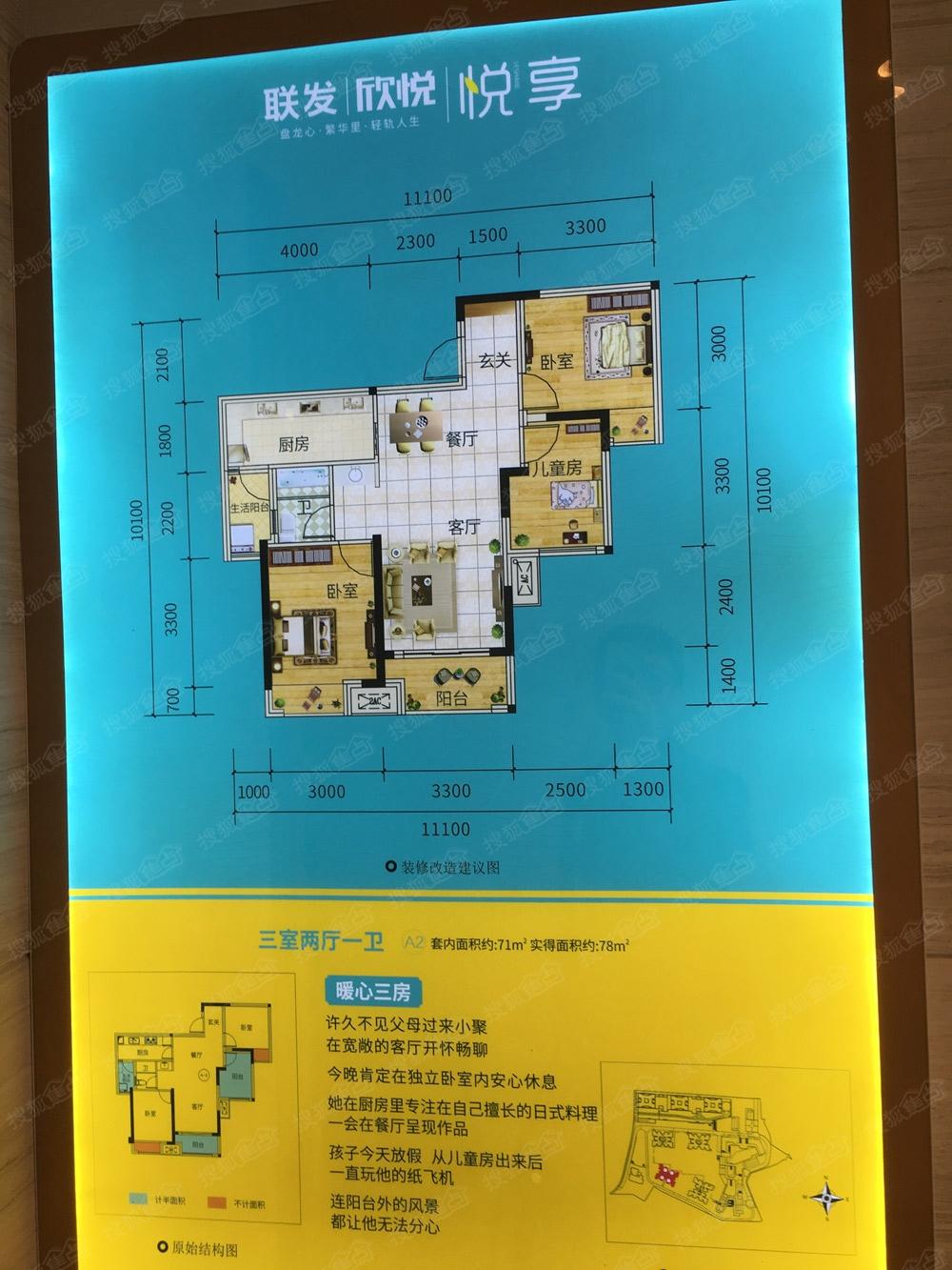 二期a2套内71㎡3房样板间-户型介绍