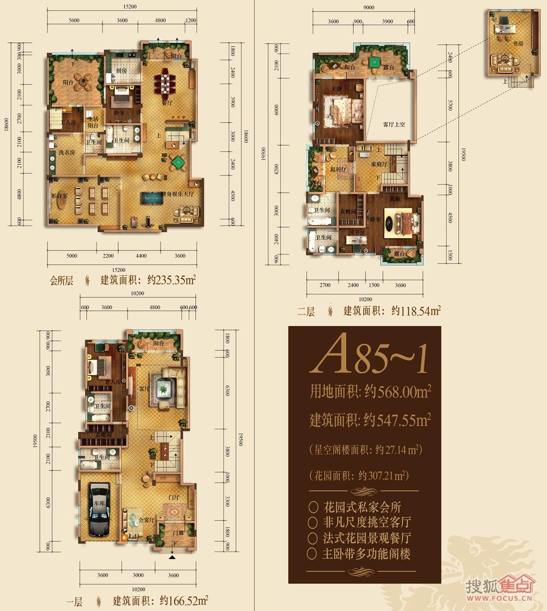 一期鹭岭双拼别墅组团三批次a85栋1号房户型