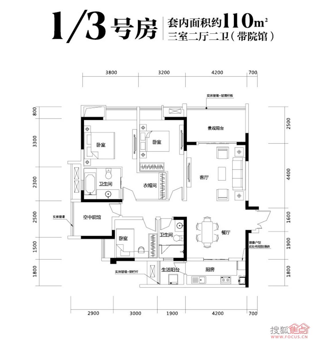 招商晶公馆三居室1/3号房_招商晶公馆户型图-重庆搜狐