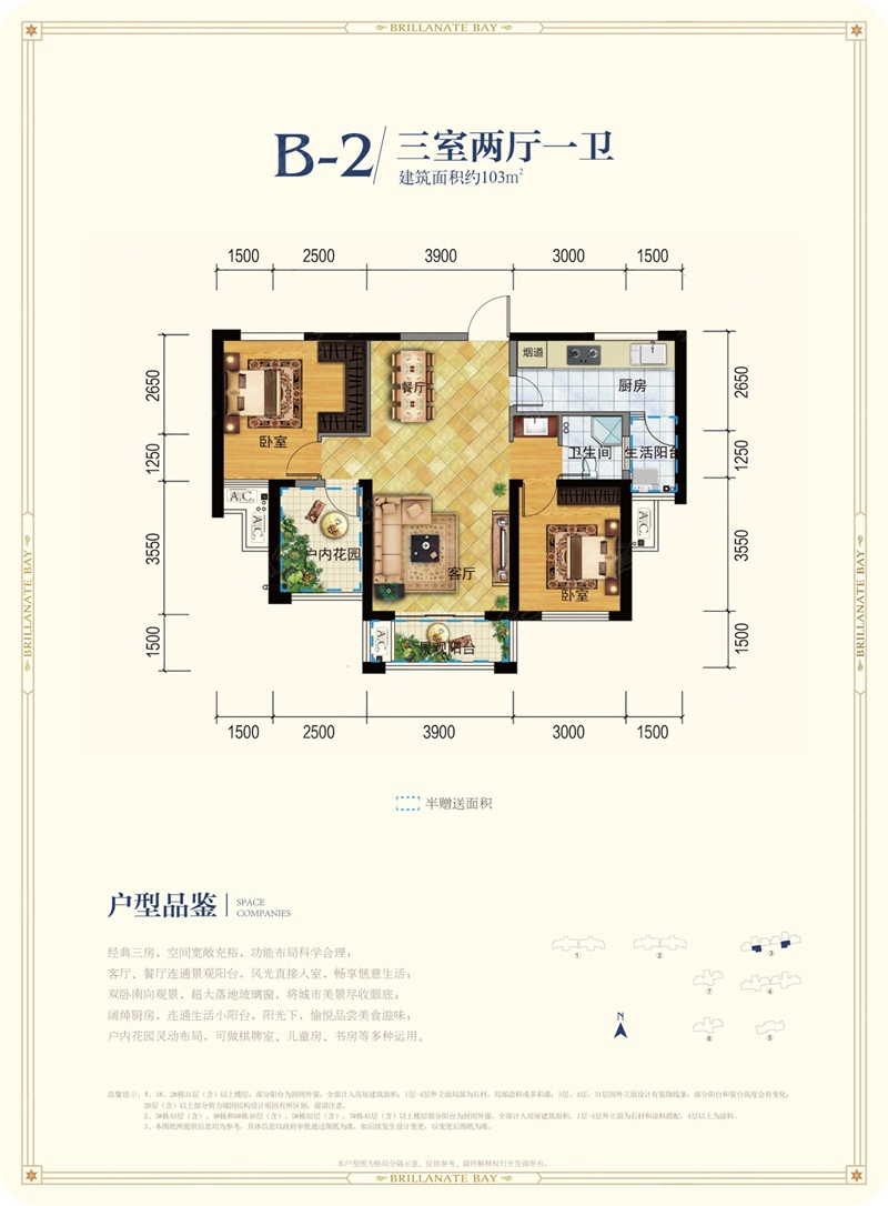 翠湾3 B 2户型103平3室2厅1卫 世茂铂翠湾户型图