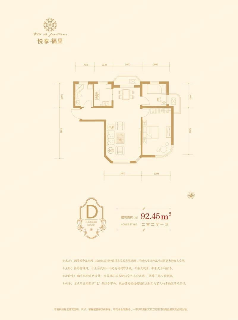 悦泰福里二居室d_悦泰福里户型图-大连搜狐焦点网