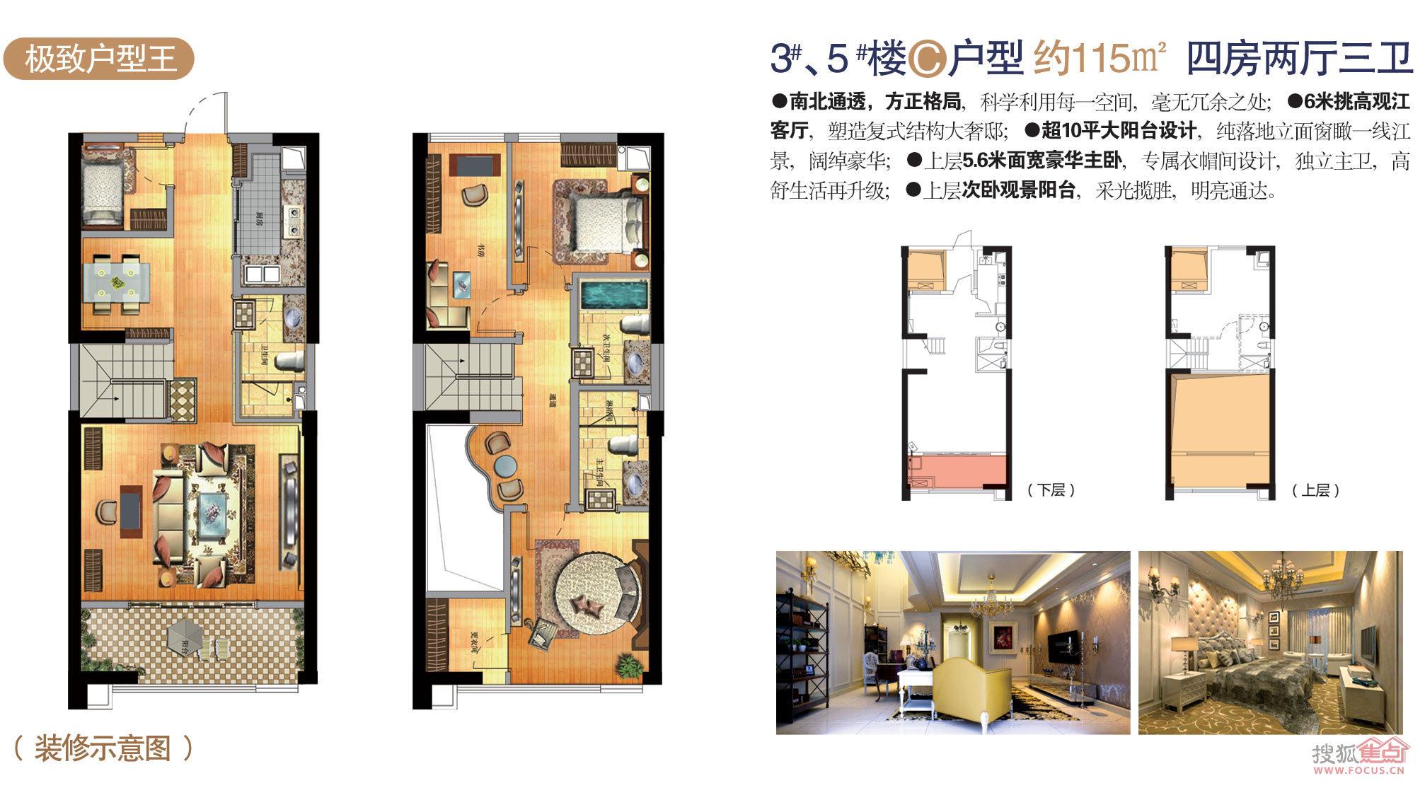蓝波湾四居室3#,5#楼c_蓝波湾户型图-福州搜狐焦点网