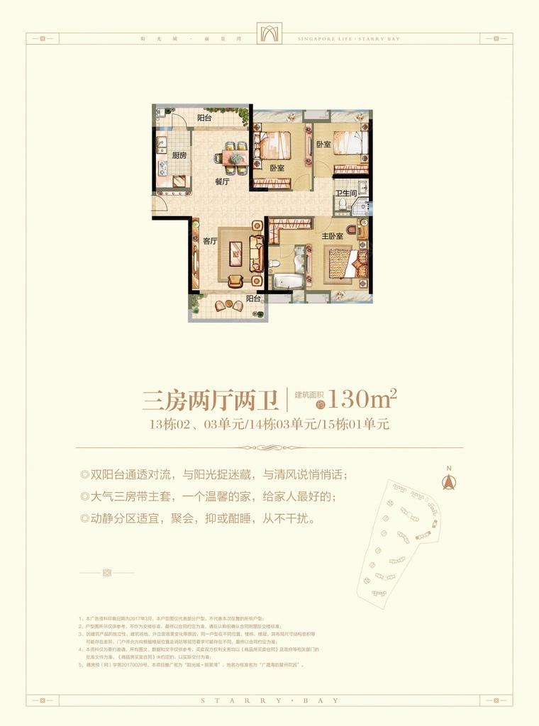 阳光城丽景湾三居室c_阳光城丽景湾户型图-广州搜狐