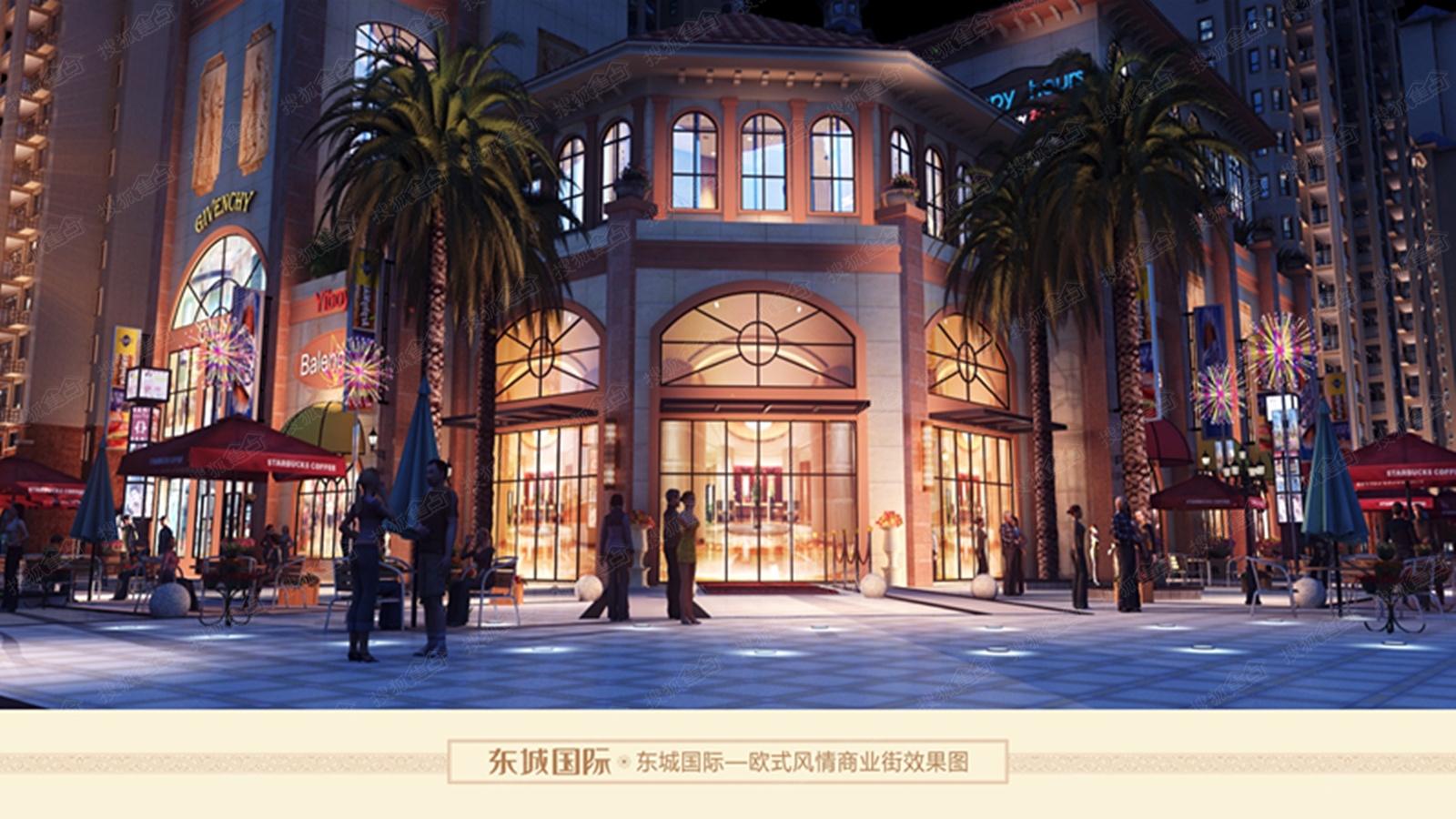 国际东城国际 欧式风情商业街效果图2