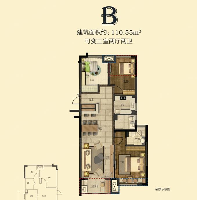 幸福城2号楼b 三室两厅两卫110.55㎡户型