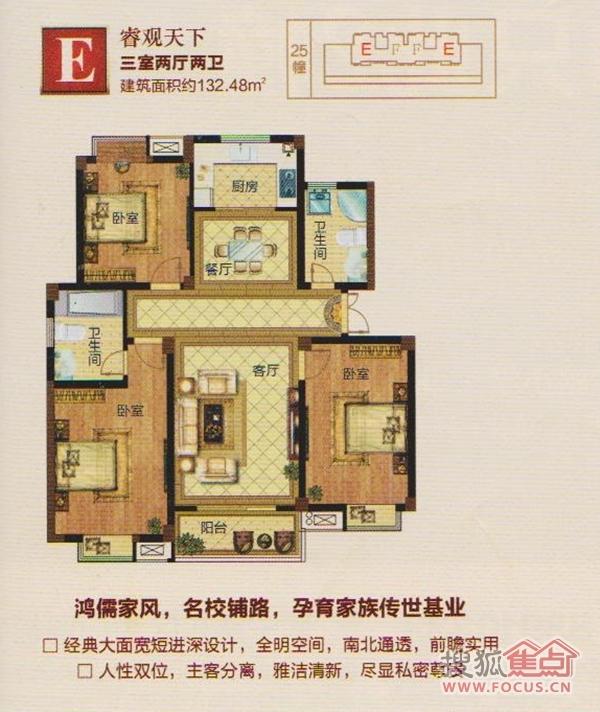 中天花园e 三室两厅两卫132.48㎡户型