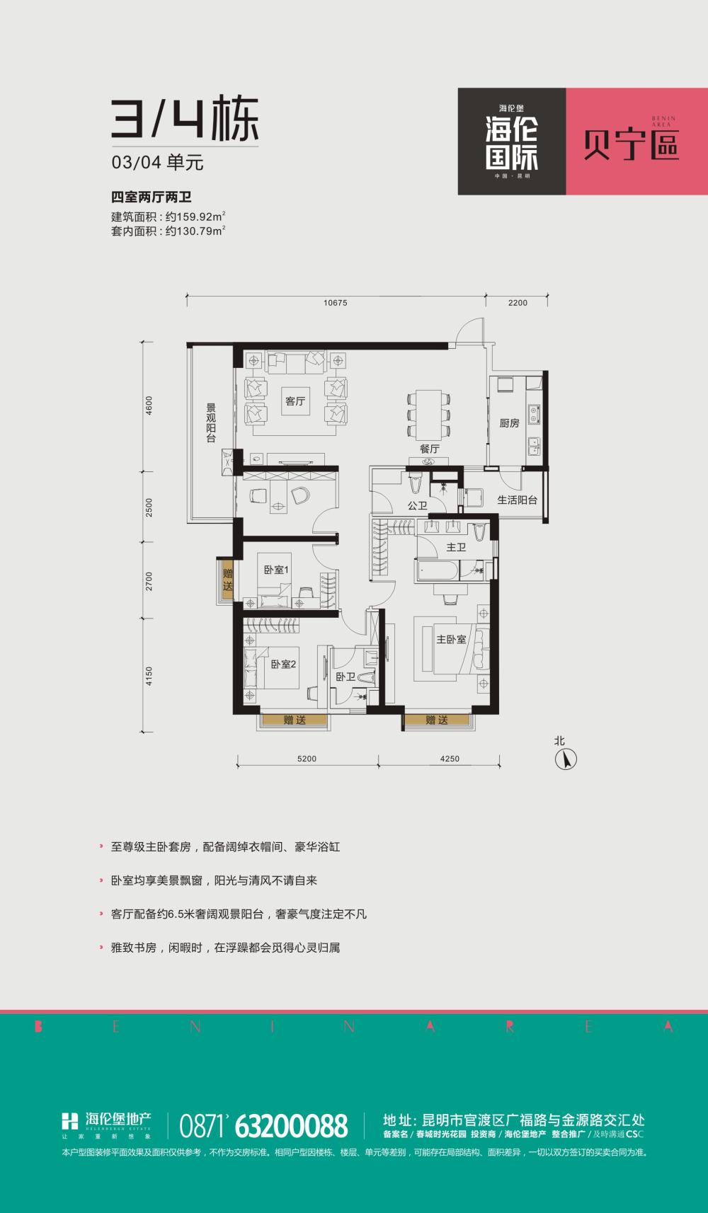 海伦国际四居室贝宁区159平_海伦国际户型图-昆明搜狐