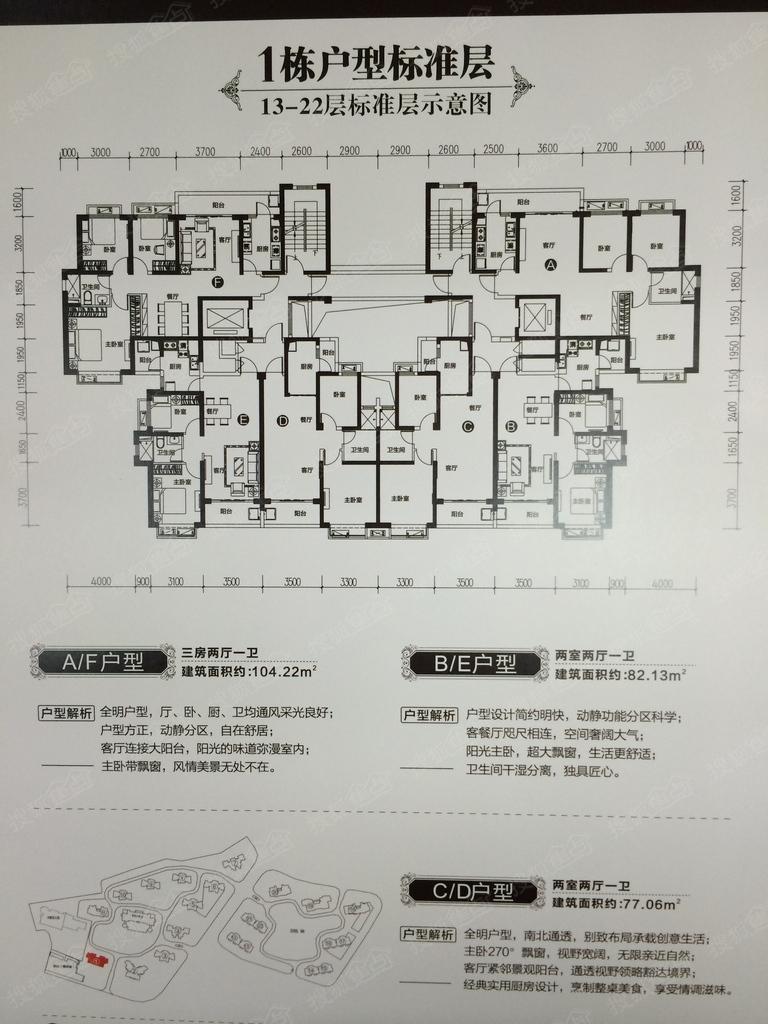 1栋楼层平面图