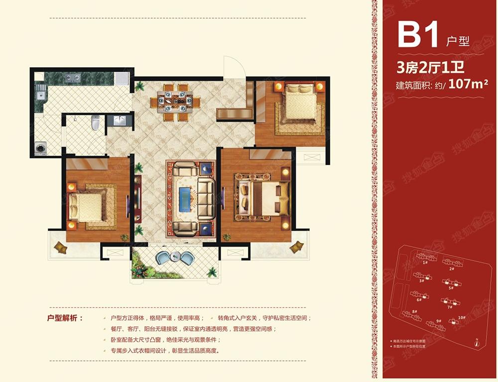 万达文化旅游城三居室b1_万达文化旅游城户型图-南昌