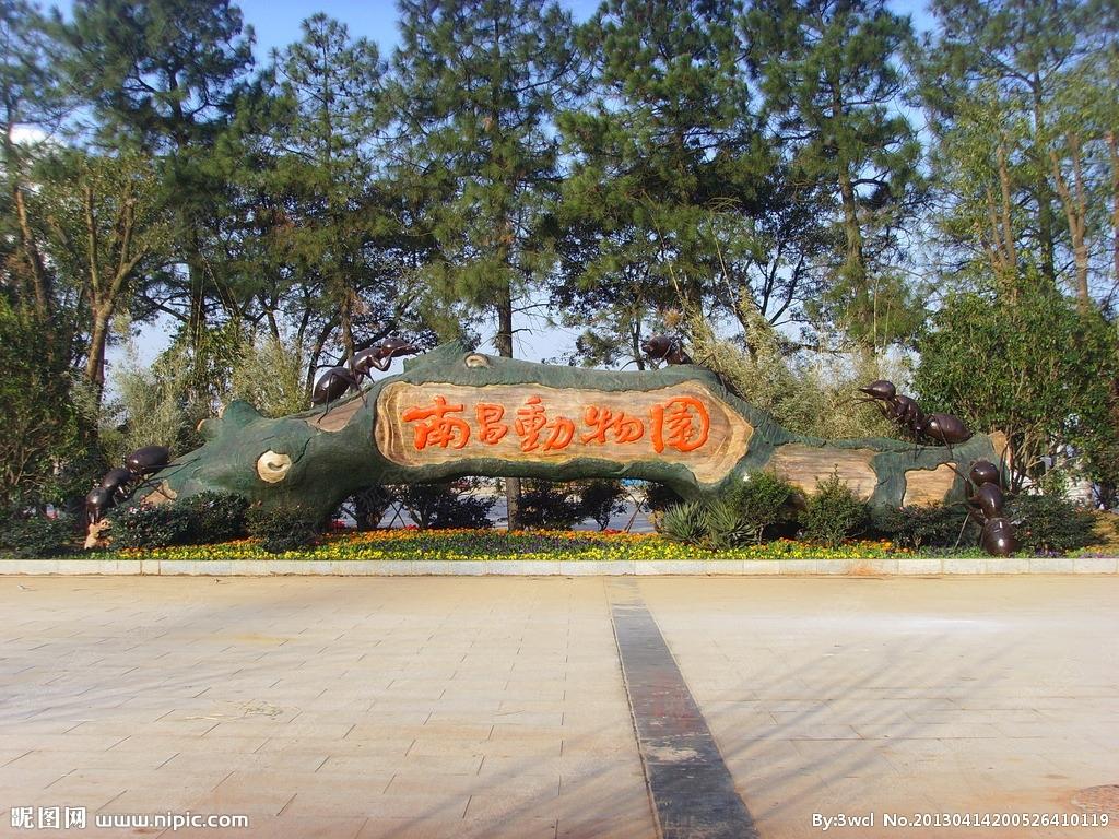 南昌市动物园