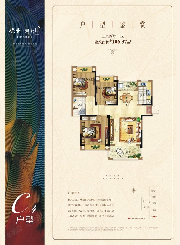 保利春天里三居室c4_保利春天里户型图-南昌搜狐焦点网