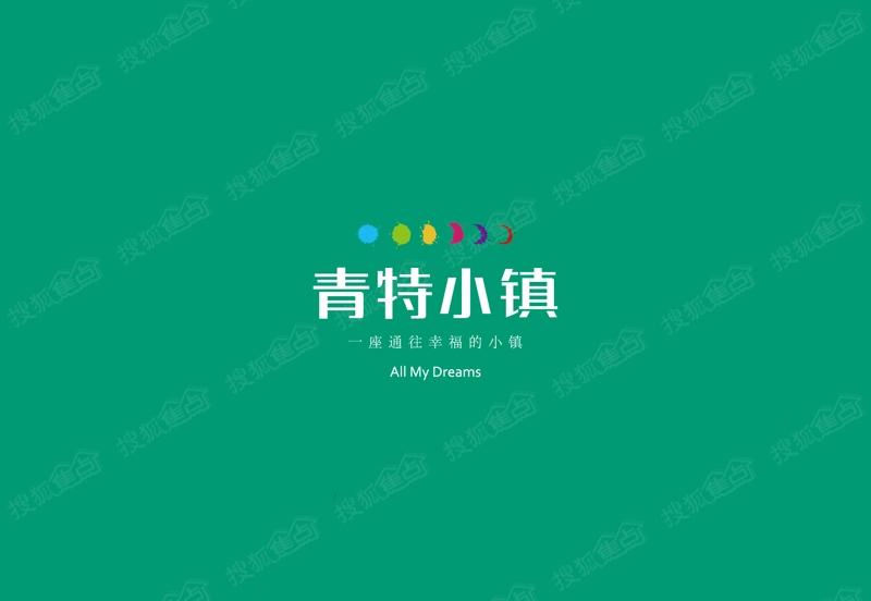 青特小镇logo-青岛搜狐焦点网