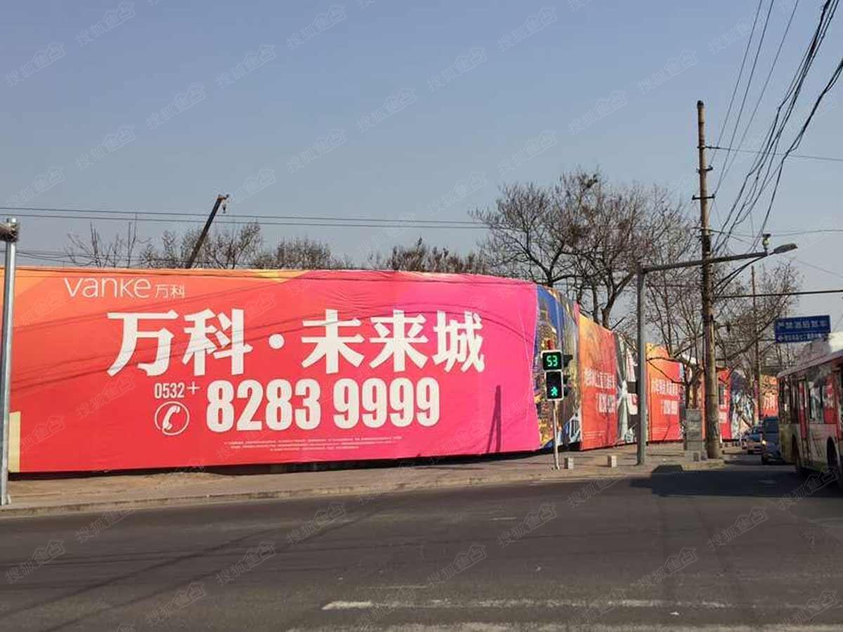 万科未来城实景图-围挡-青岛搜狐焦点网
