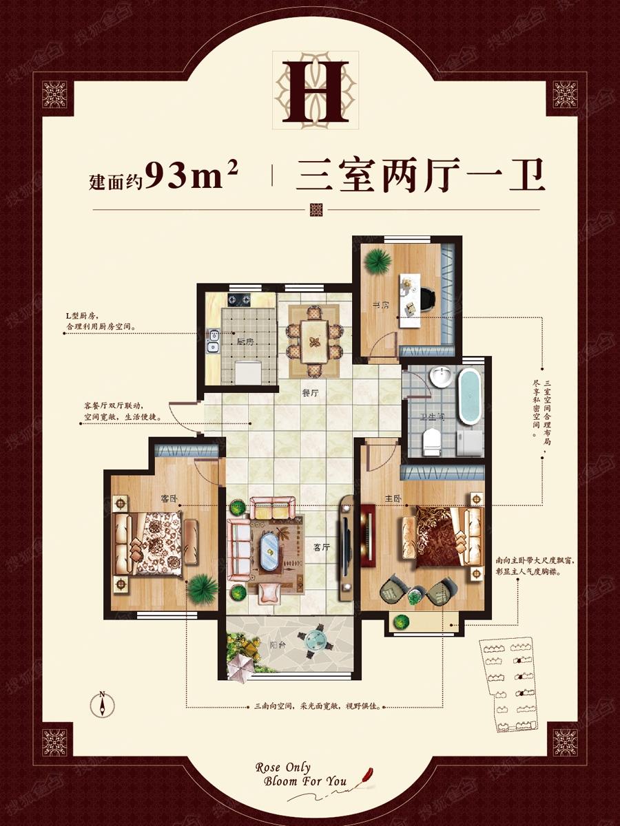 鑫江玫瑰园三居室h_鑫江玫瑰园户型图-青岛搜狐焦点网