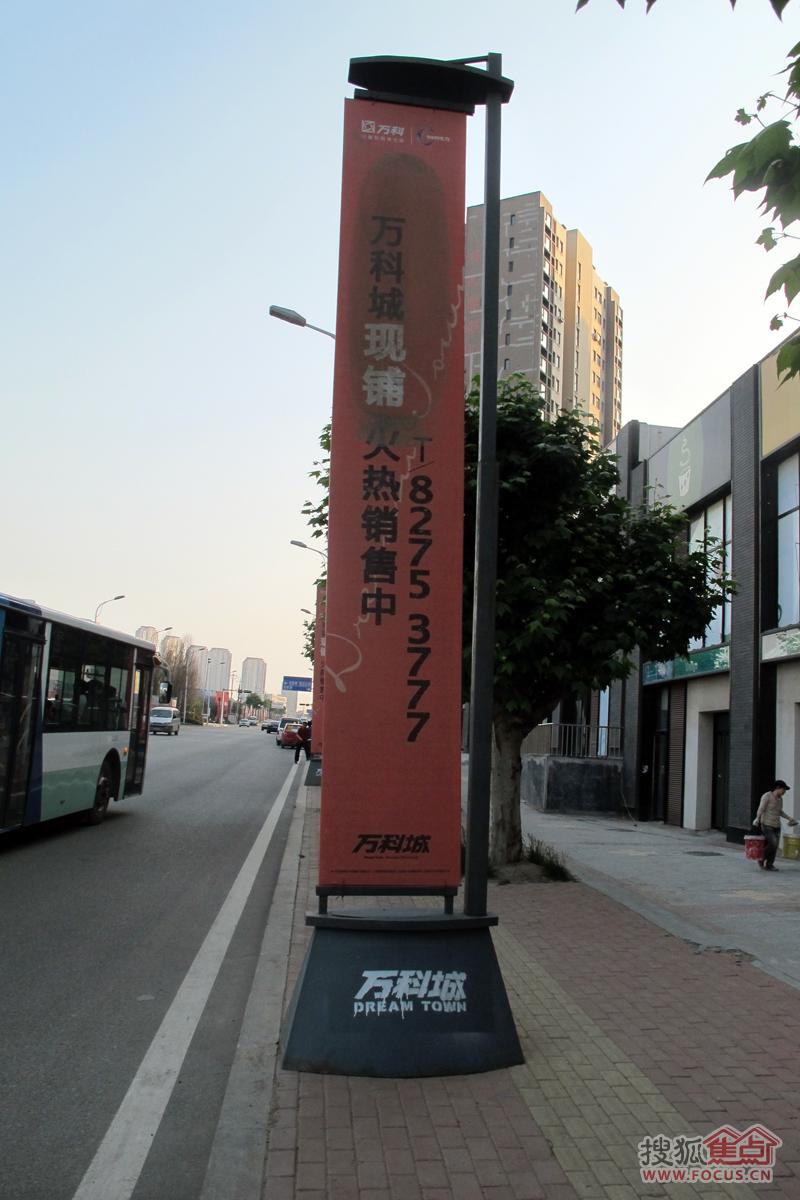 项目广告牌-青岛搜狐焦点网