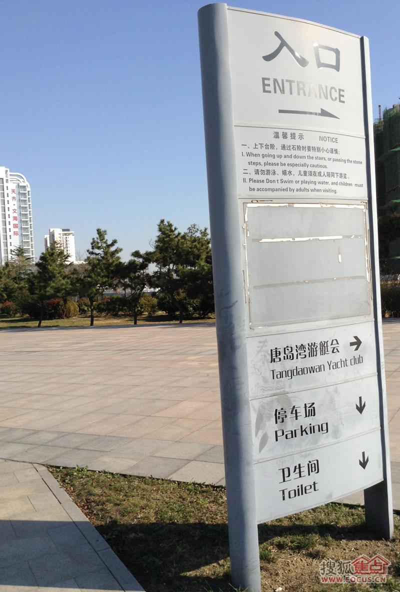 周边配套实景图之唐岛湾滨海公园指示路牌