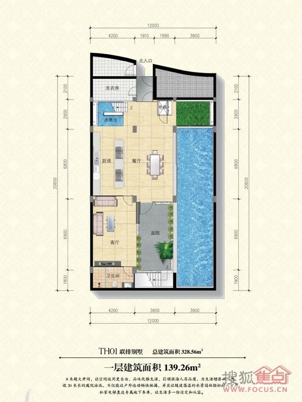 钻石海岸钻石海岸户型图 tho1联排别墅一层 139.26㎡