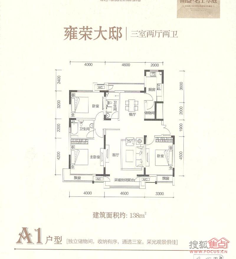 南益名士华庭二期高层标准层a1户型-3室2厅2卫-138.00㎡(建面)