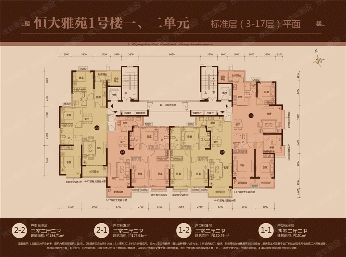 恒大雅苑1#楼一,二单元楼层平面图