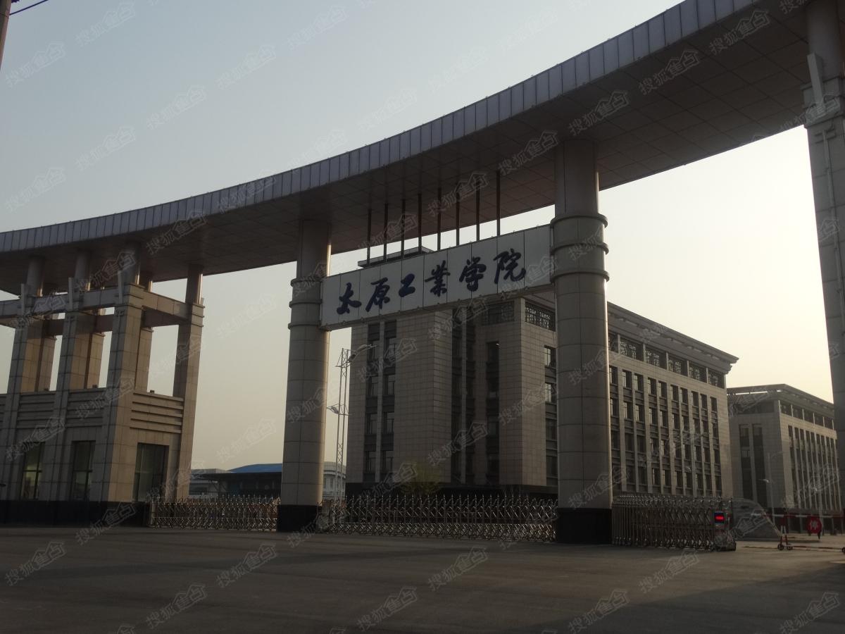 太原工业学院_太原工业学院怎么样