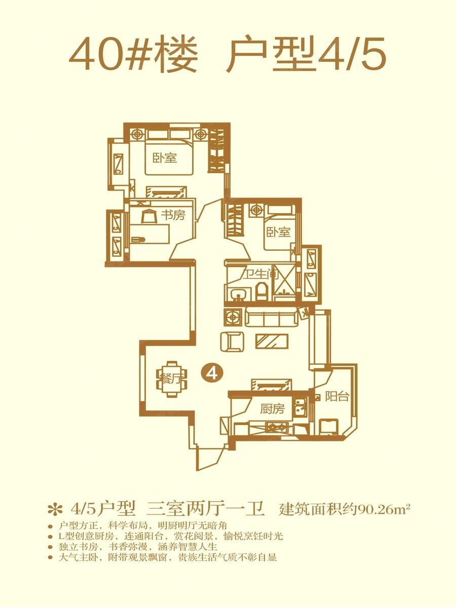 秦皇岛恒大城35号楼平面图
