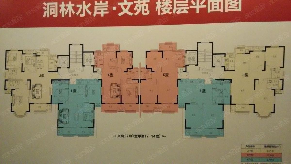 新田城文苑27 楼层平面图